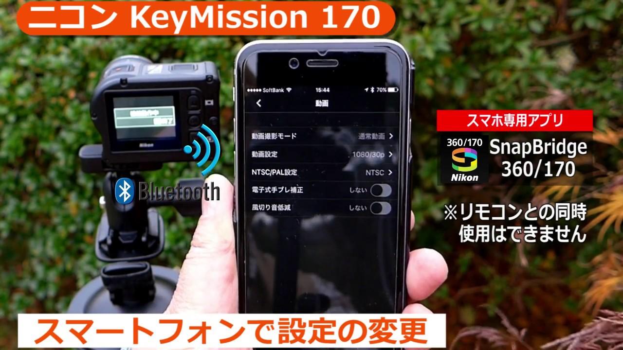 ニコン アクションカメラ KeyMission 170 (カメラのキタムラ動画_Nikon)